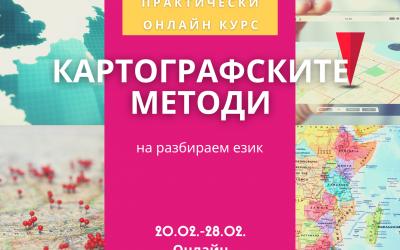 Картографските методи на разбираем език