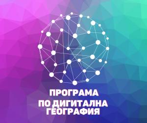 Програма по дигитална география – модул 6